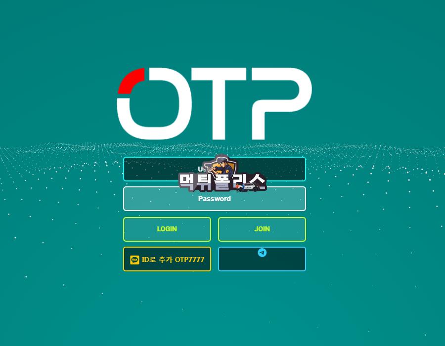 [먹튀검증완료] 오티피먹튀검증 OTP먹튀검증 otp-ss.com 토토먹튀 먹튀폴리스
