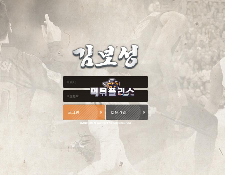 [먹튀검증완료] 김보성먹튀검증 bo-bb.com 토토먹튀 먹튀폴리스