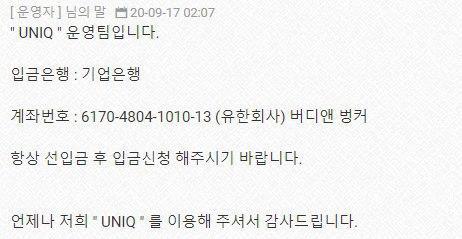 [먹튀사이트검거] 유니크먹튀 UNIQ먹튀 uni-77.com 토토먹튀 먹튀폴리스