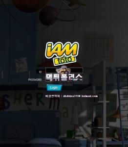 [먹튀검증완료] 아이엠토토먹튀검증 IA...