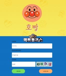 [먹튀검증완료] 호빵먹튀검증 hoho-898...