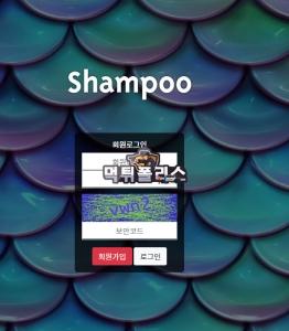 [먹튀검증완료] 샴푸먹튀검증 SHAMPOO...