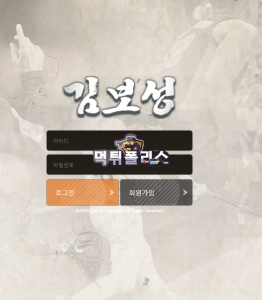 [먹튀검증완료] 김보성먹튀검증 bo-bb....