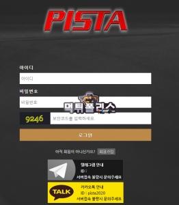 [먹튀검증완료] 피스타먹튀검증 PISTA...