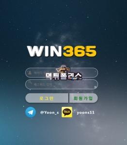 [먹튀사이트검거] 윈365먹튀 WIN365먹...